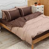LITA麗塔 舒活系列-茶糖 雙人特大四件式純棉薄床包枕套組