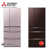 送14吋電扇★三菱705L日本原裝變頻六門電冰箱MR-WX71Y