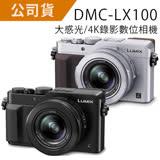 Panasonic DMC-LX100 大感光4K錄影頂級旗艦機 (公司貨)-送64G記憶卡+專用鋰電池+原廠包+保護鏡(43)+清潔組+保護貼+讀卡機+microHDMI線