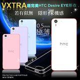VXTRA 超完美 HTC Desire Eye / M910X 清透0.5mm隱形保護套 軟性手機殼