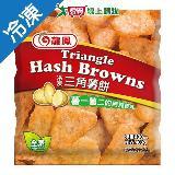 龍鳳冷凍三角薯餅