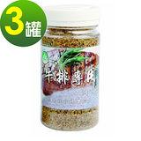 【隆一嚴選】精選頂級-牛排專用調味鹽(罐裝)(120g/罐)-3罐/組