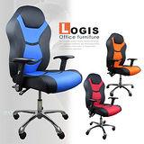 《邏爵辦公家具》雙色加厚版賽車椅/電腦椅‧三色