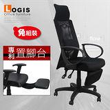 Logis 大鋼網背機能網布椅(專利置腳台)