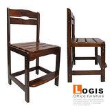 邏爵Logis 復古實木萬用椅/餐椅/書椅