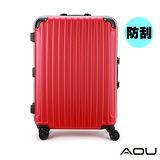 AOU微笑旅行 26吋 TSA鋁框鎖 ABS霧面行李箱 專利雙跑車輪(暗紅)99-050B