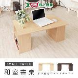 HOPMA 多功能和室書桌-二色可選 (E-TS480BR-R/E-TS480MP-R)