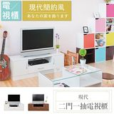 HOPMA 現代二門一抽電視櫃-二色可選 (F-2D124BR/F-2D124WH)