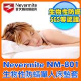 【Nevermite 雷伏蟎】E2 天然精油防蹣單人床墊套 (NM-801)