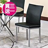 OZ 歐舒家居 富麗 黑色皮質銀腳餐椅
