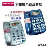 旺德 WONDER 來電顯示有線電話免持聽筒對講 WT-01 (免持聽筒對講 來電記憶50組 超大按鍵)