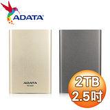 ADATA 威剛 HC500 2TB 2.5吋 USB3.0 行動硬碟《雙色任選》