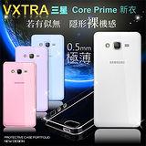 VXTRA 超完美 SAMSUNG 三星 Galaxy Core Prime G360G 小奇機 清透0.5mm隱形保護套