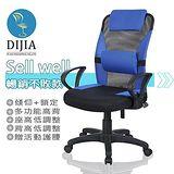 DIJIA POP高頂級辦公椅/電腦椅 8色可選