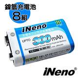 日本技研 iNeno 艾耐諾 9V/300mAh鎳氫充電電池8入 再送電池收納盒!
