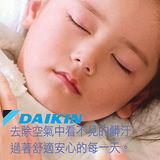 Daikin大金 空氣清靜機專用生化濾紙 1667653