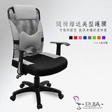 DIJIA 貝多芬T型辦公椅/電腦椅 8色可選