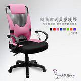 DIJIA 貝多芬D型辦公椅/電腦椅 8色可選