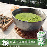 【台灣茶人】日式頂級無糖抹茶粉(115g/罐)