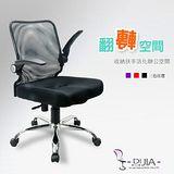 DIJIA B0046-1美臀A電鍍航空收納辦公椅/電腦椅 3色可選