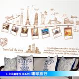 A-062創意生活系列- 環球旅行 大尺寸高級創意壁貼 / 牆貼