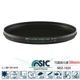 STC VARIABLE ND2-1024 FILTER 58mm 可調式減光鏡~下單送鏡頭蓋防丟夾~