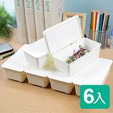 《真心良品》方豆腐長型收納盒(6入)