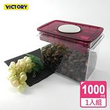 VICTORY ARSTO方形食物密封保鮮罐1L (1入組)