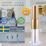 瑞典 LightAir IonFlow 50 Evolution PM2.5 精品空氣清淨機 (限量香檳金)