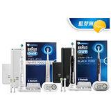 Oral-B P7000 白金級電動牙刷(兩色可選)