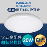 億光 晨光LED 20W簡約圓型吸頂燈