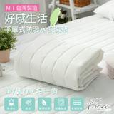 《FOCA》平單式防潑水單人保潔墊超值2入組台灣製造