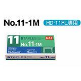 【美克司 MAX】NO.11-1M 訂書針/11號針