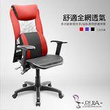 DIJIA 曙光阿曼達舒壓收納全網辦公椅/電腦椅 3色可選