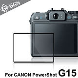 GGS第四代LARMOR金鋼防爆玻璃靜電吸附相機保護貼-CANON PowerShot G15專用