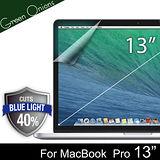 美國Green Onions Apple MacBook Pro 13吋抗藍光保護貼