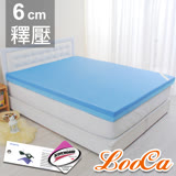 LooCa 護理級雙效防水6cm記憶床墊-單人