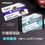 【Osun】手機顯微鏡片-御用魔器 –手機15x-60x耐刮光學鏡片(CE-186 黑/紫兩色可選)