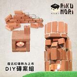 【RIKUNORI瑞克腦力】磚築系列-DIY磚案組(復古紅)