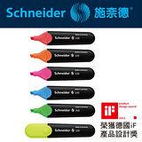 【施奈德 Schneider】Job highlighter 150 加寬耐水性螢光筆 (10入)
