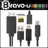 Micro MHL to HDMI 行動高畫質影音傳輸線