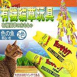 美國《YEOWWW》有機貓草玩具綠魚|黃魚
