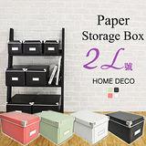 【收納職人】都會簡約附頂蓋輕巧折疊收納箱/收納盒四色可選(2L號2入)