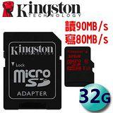 Kingston 金士頓 32GB 90MB/s microSDHC TF UHS-I U3 Class10 記憶卡
