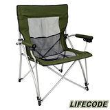 【LIFECODE】雅仕加寬折疊扶手椅 (綠色)