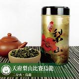【台灣茶人】頂級天府梨山比賽烏龍-山茶系列(150g/罐)