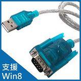 Bravo-u USB 2.0-RS232 9-pin高速數據傳輸線(藍)支援win8