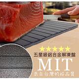 2入優惠組-金德恩快速解凍盤-廚房好幫手(台灣MIT)