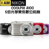 NIKON COOLPIX A100 5倍光學超廣角輕巧數位相機 (公司貨)-送32G+專用鋰電池+座充+原廠套 +自拍棒+讀卡機+小腳架+清潔組+保護貼