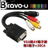 Bravo-u VGA 轉AV端子線+S端子